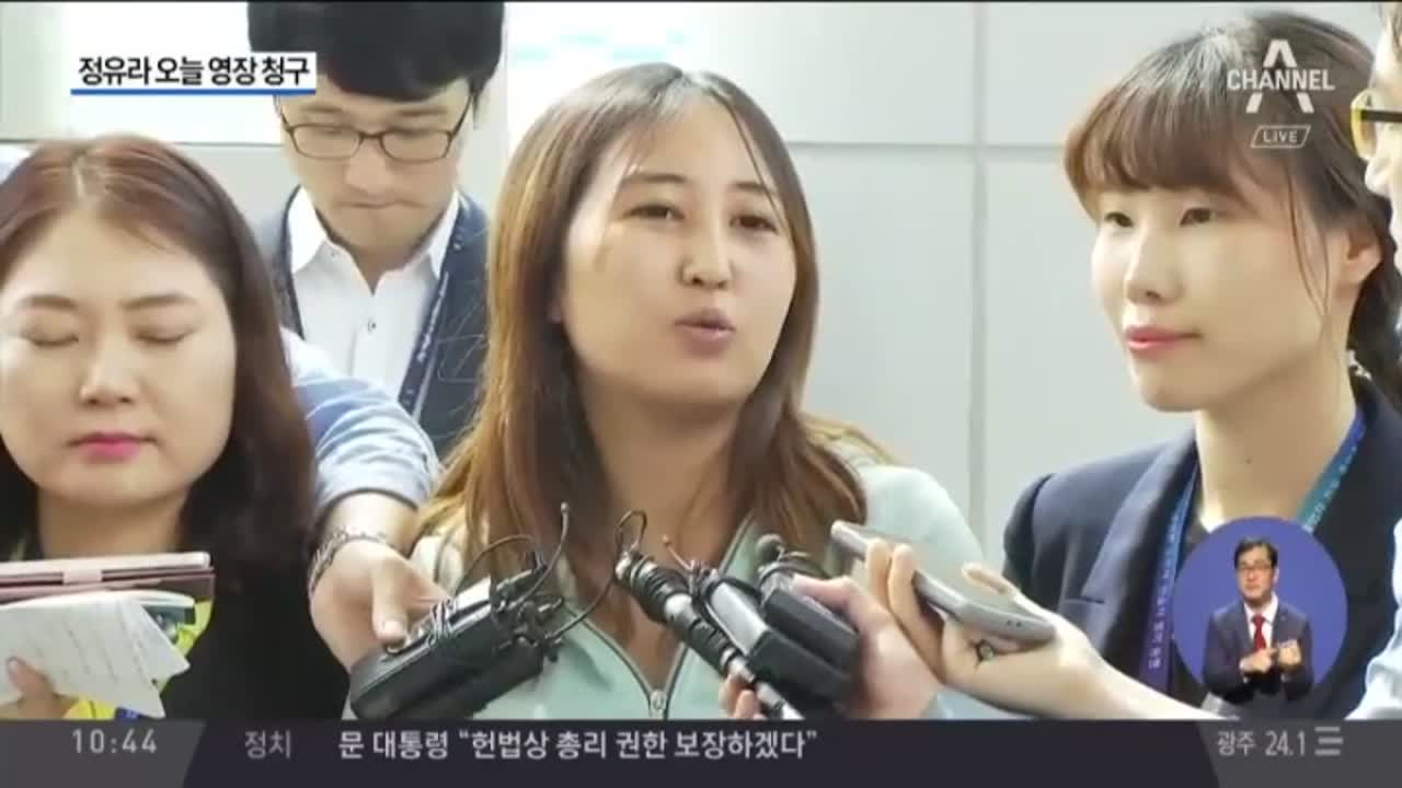 """""""엄마가 한 일"""" 정유라…오늘 구속영장 청구"""