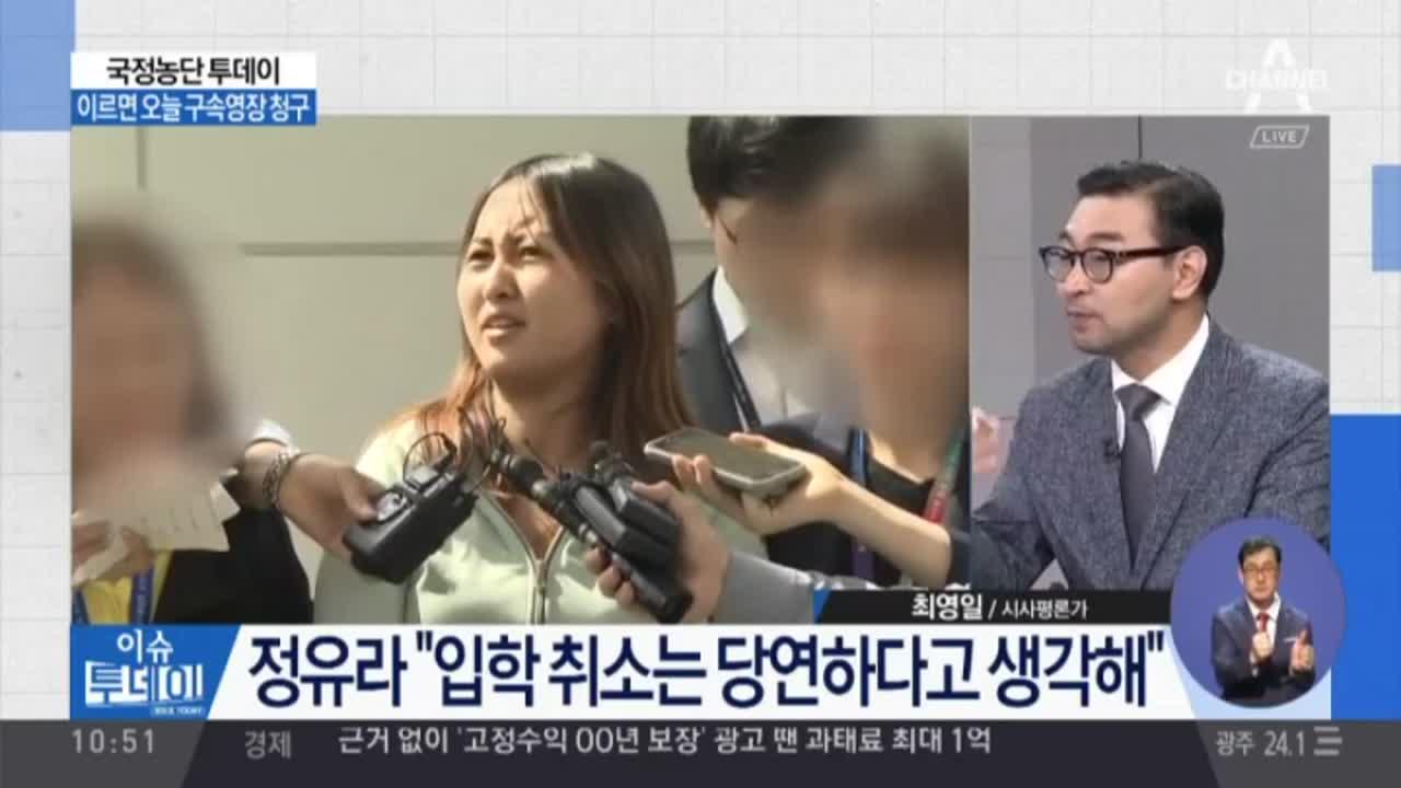 정유라, 같은 복장 재소환…이르면 오늘 구속영장 청구
