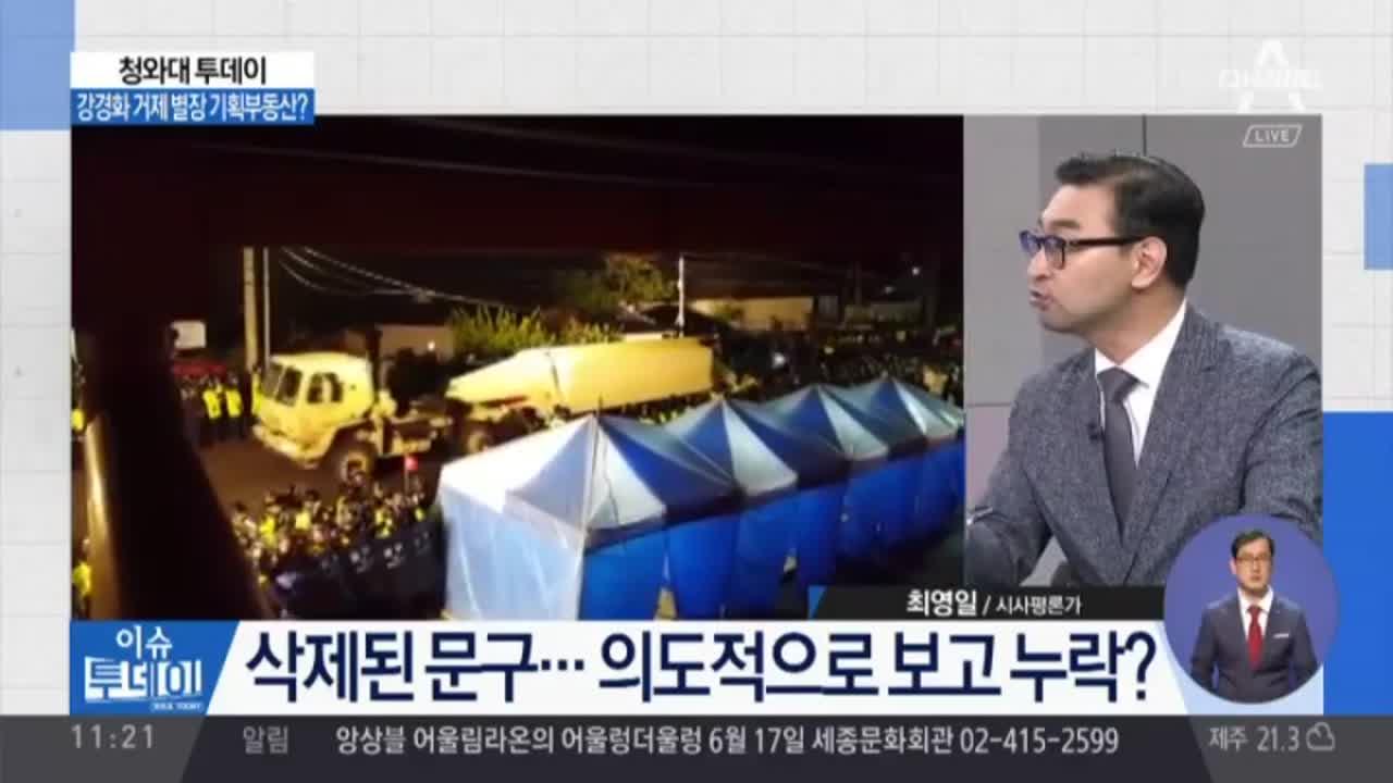 """文, 한민구·김관진 조사…정의용 """"이 사람 안 되겠네"""""""