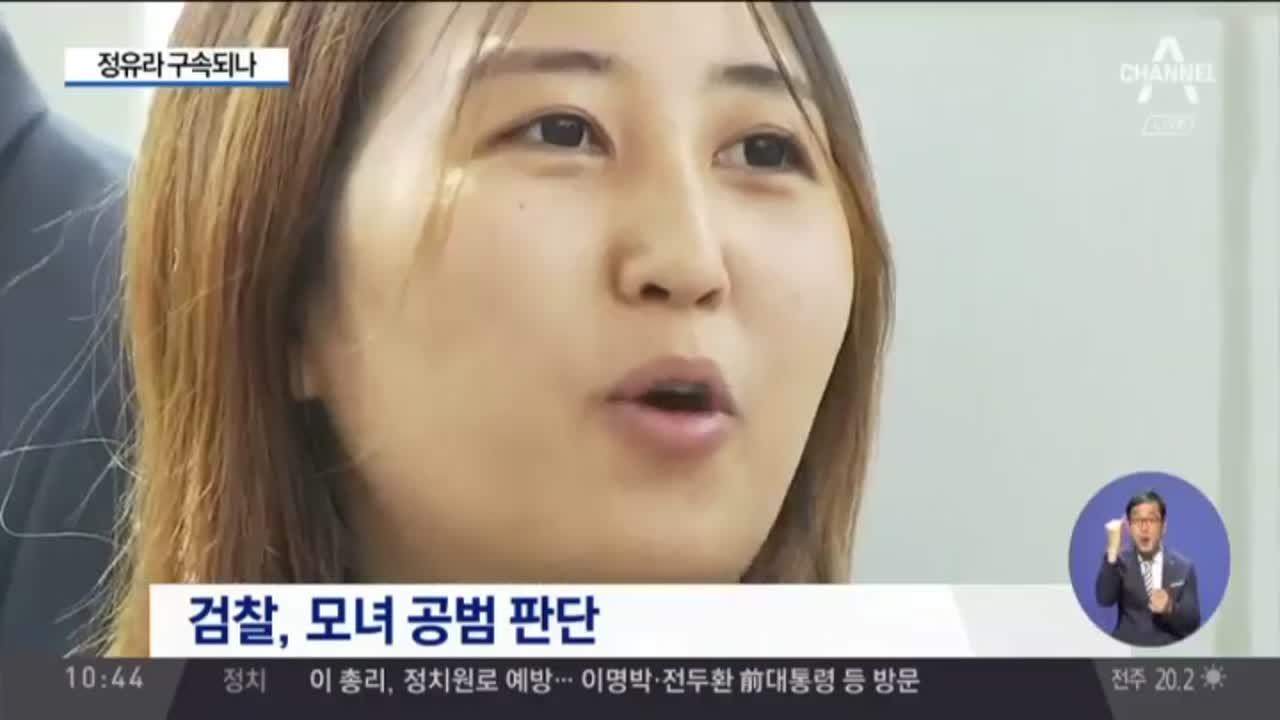 정유라, 구속 여부 오늘밤 결정