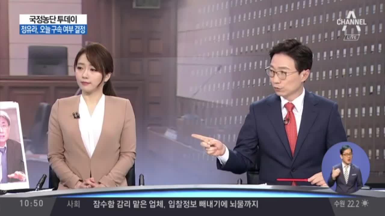 """철부지 정유라 계산된 행동? """"개명도 엄마가 한 일"""""""