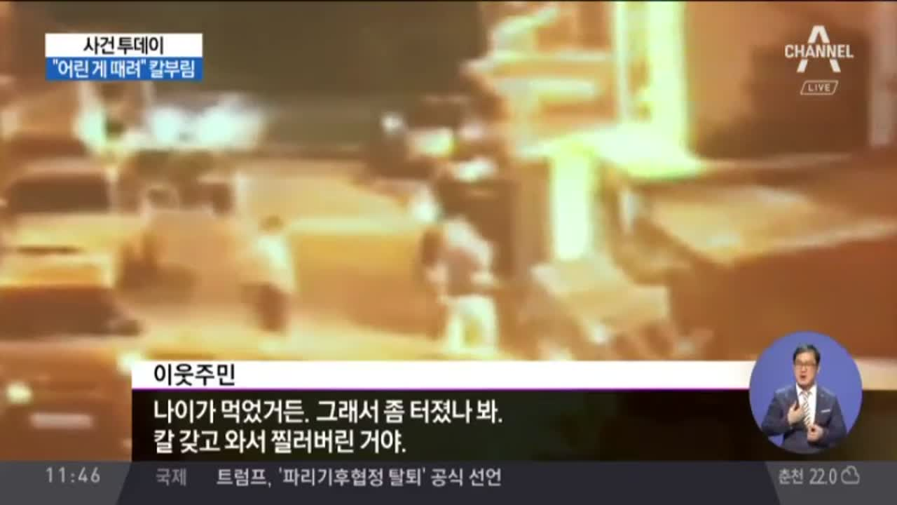 [사건투데이]'의문의 노란 가스' 공포 外