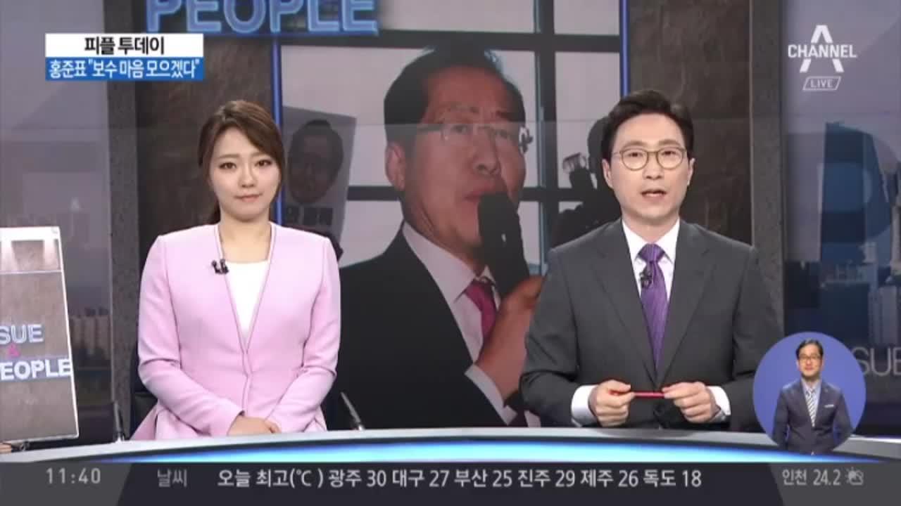 """홍준표, 당권 겨냥…""""자유대한민국 가치 지킬 것"""""""