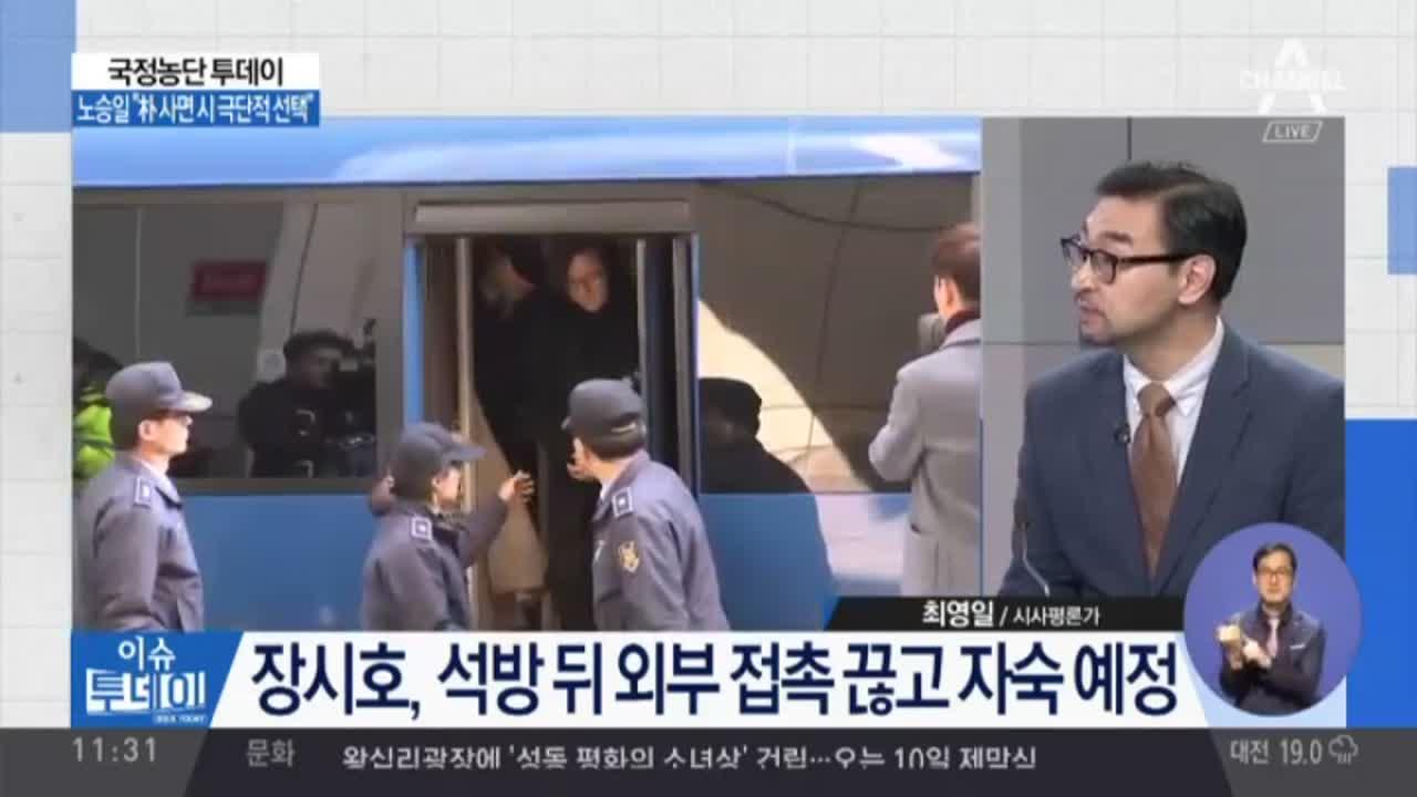 장시호, 국정농단 피의자 중 처음 풀려나