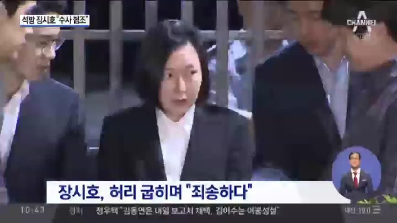장시호 석방…불구속 상태로 재판 출석