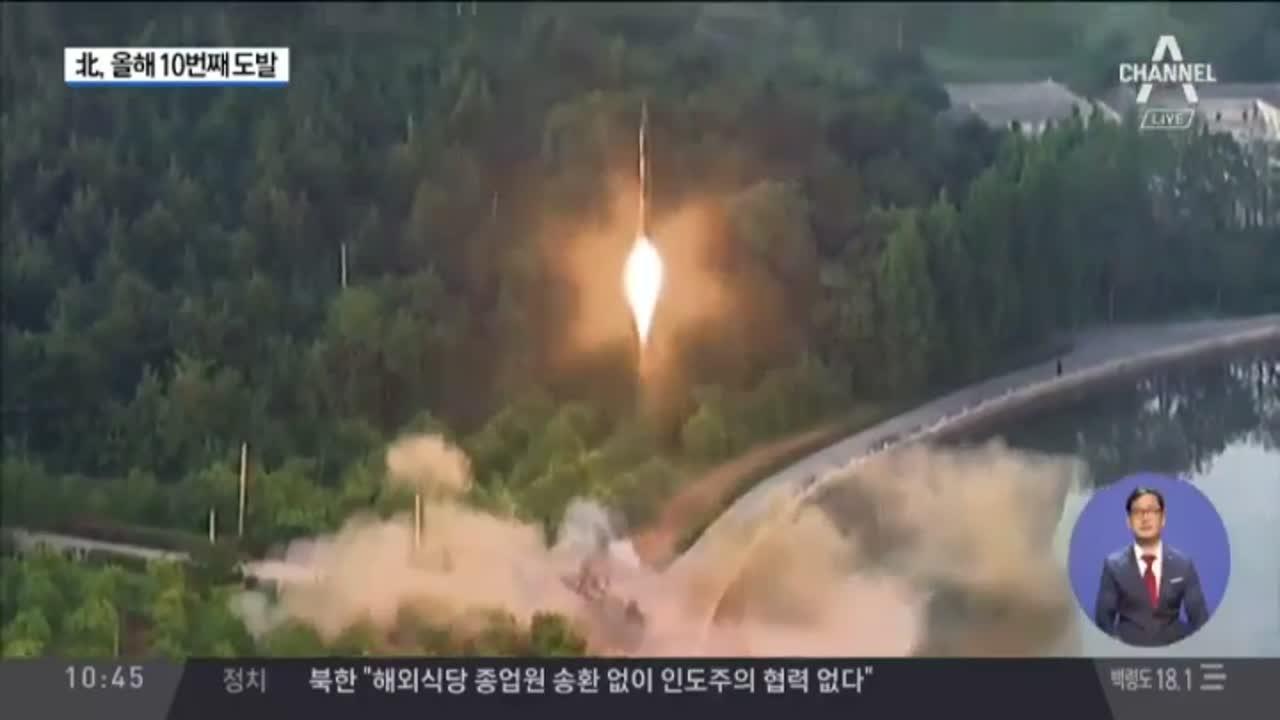 北, 문재인 정부 출범 후 5번째 미사일 발사
