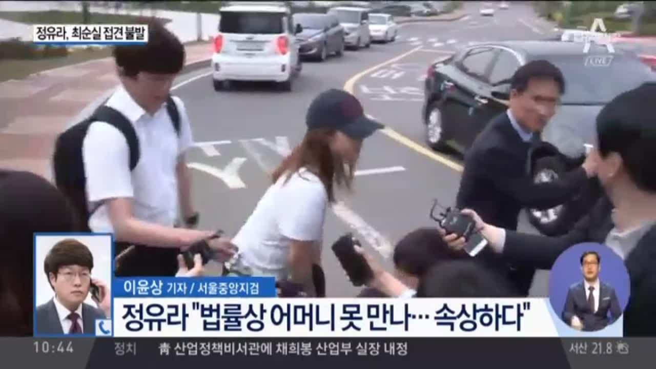 구치소 간 정유라…최순실 모녀 상봉 '불발'