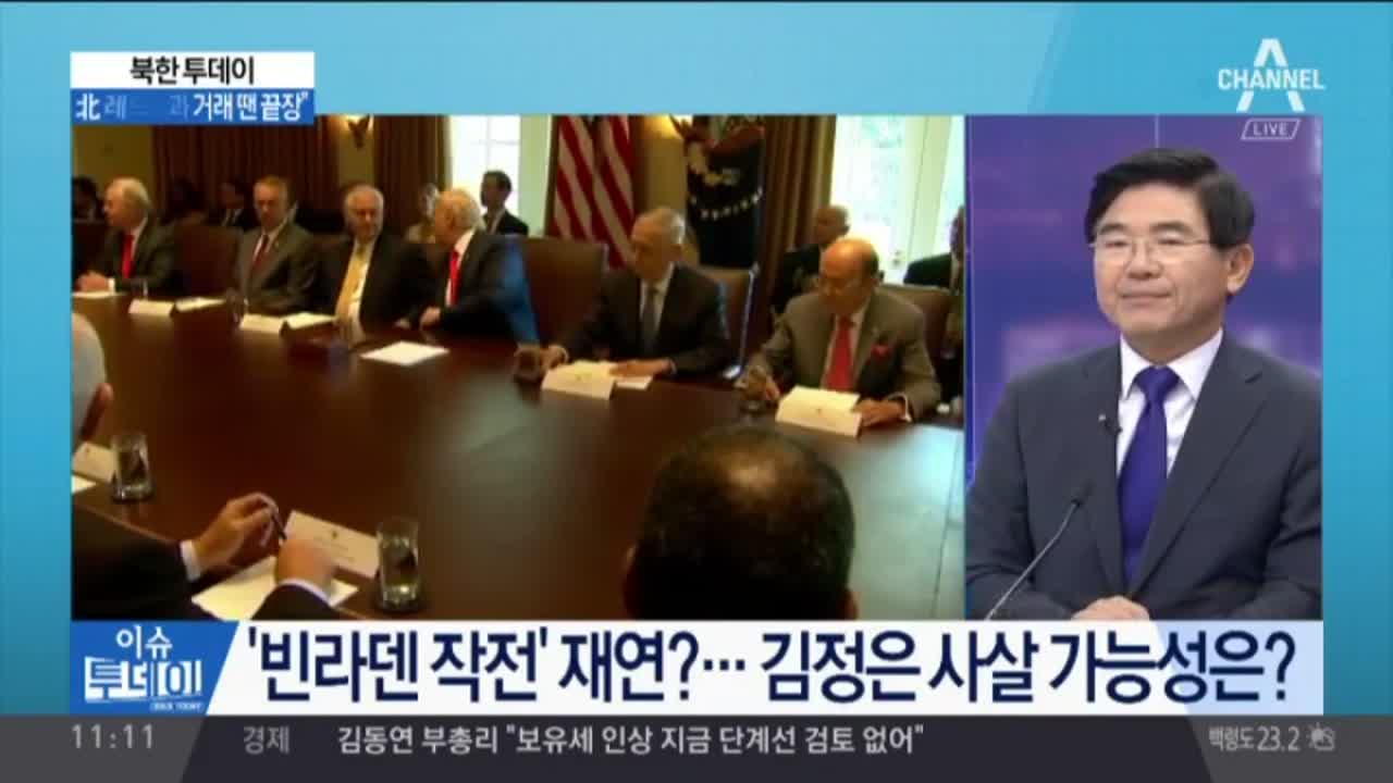"""트럼프 """"한국, 대북 유화책 효과 없을 것"""""""