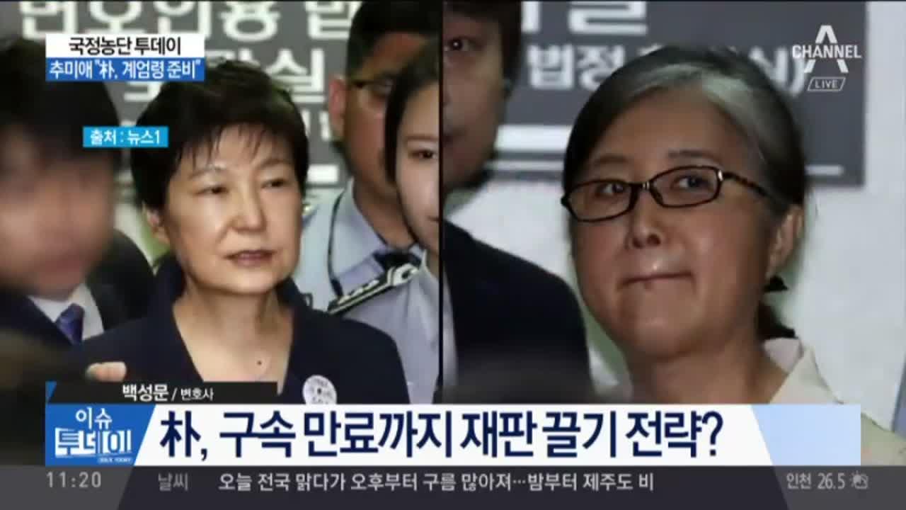 朴-崔, 재판 기간 때문에 갈등?