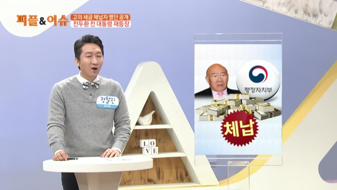 김현욱의 굿모닝 7회