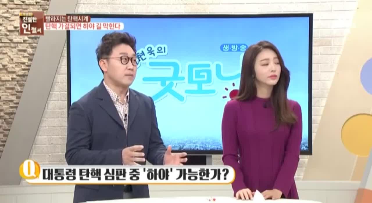 김현욱의 굿모닝 36회