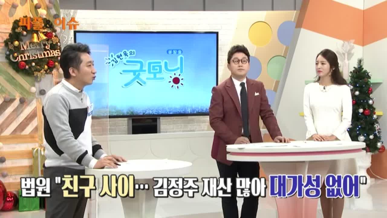 김현욱의 굿모닝 48회
