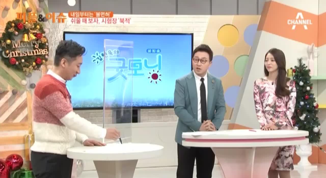 김현욱의 굿모닝 53회