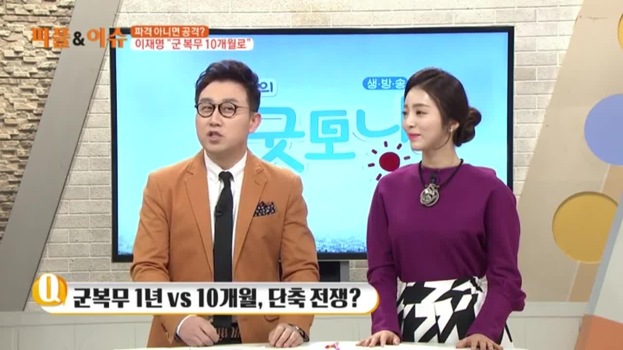 김현욱의 굿모닝 73회 - 2017.01.18