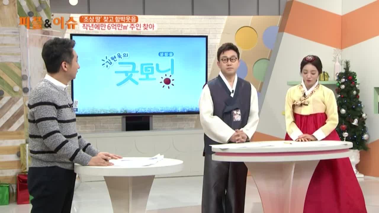 김현욱의 굿모닝 80회