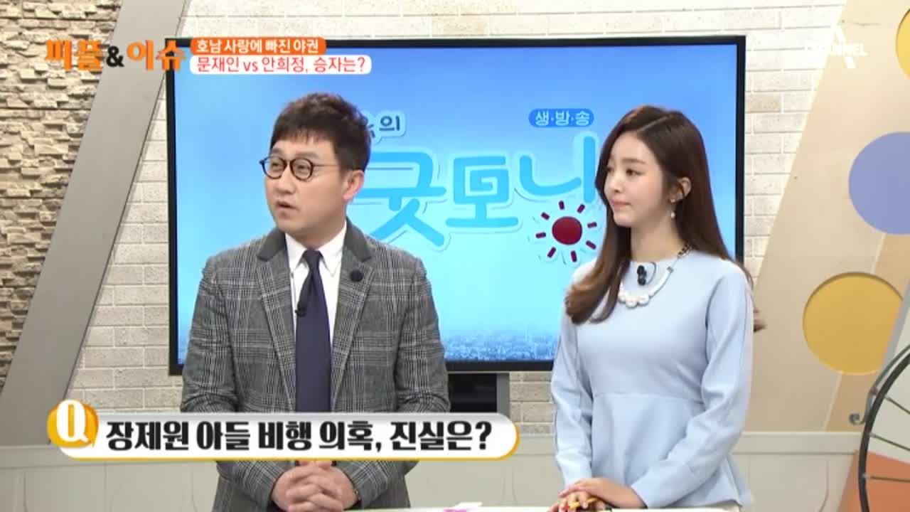 김현욱의 굿모닝 91회