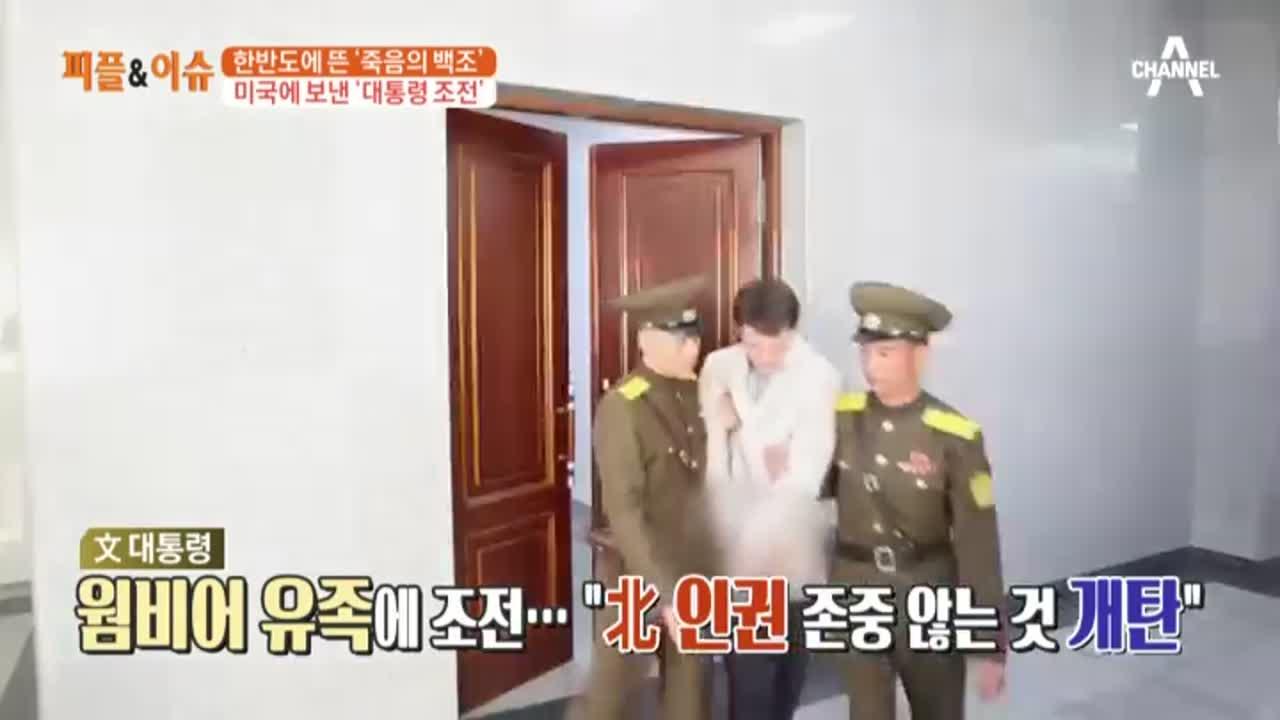김현욱의 굿모닝 181회