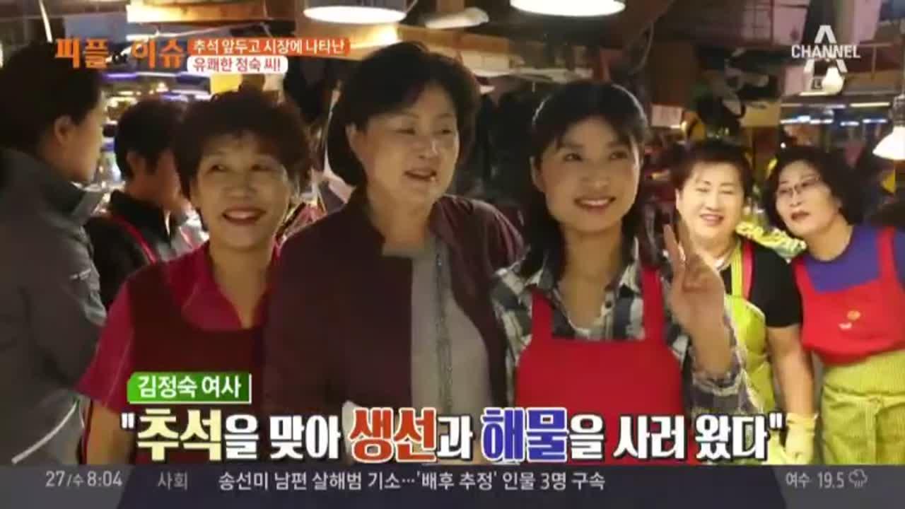 김정숙 여사, 인천 종합 어시장 깜짝 방문! 그 이유는....