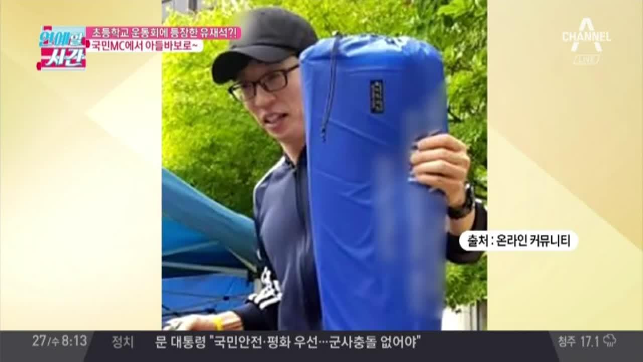 초등학교 운동회에 등장한 국민MC 유재석? #아들바보