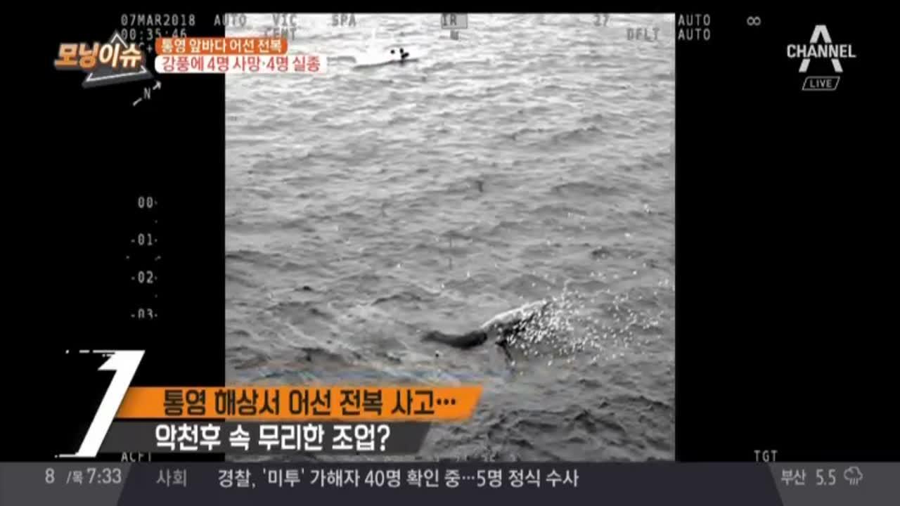 통영 앞바다, '선박 전복' 사고