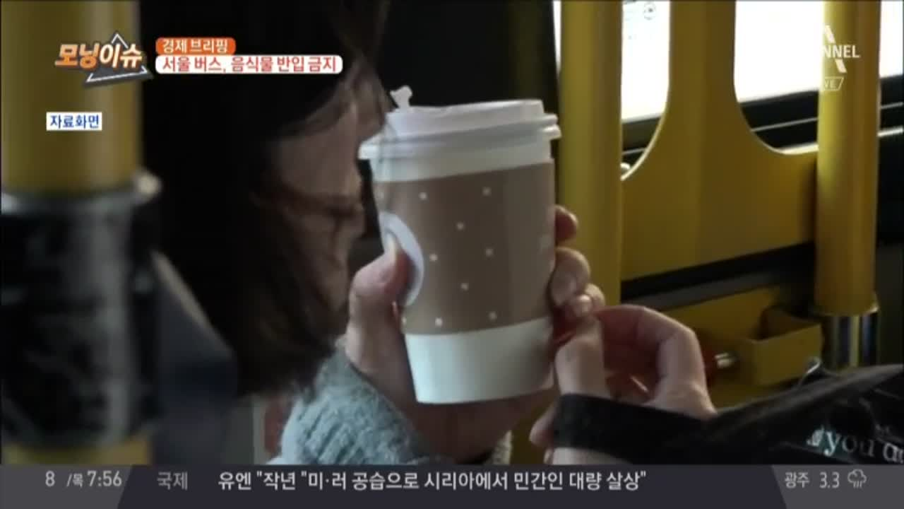 서울버스, '음식물 반입 금지' 규정