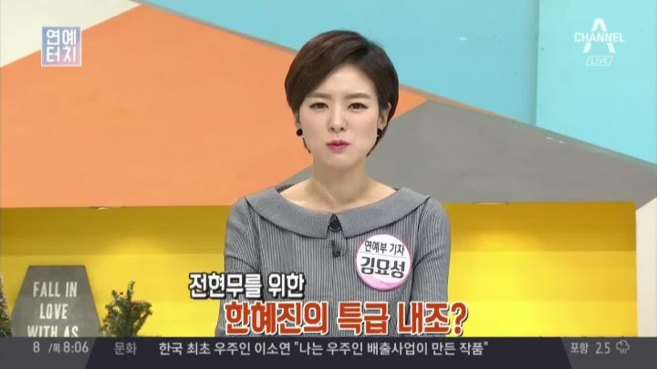 전현무 한혜진 커플, 한혜진의 핑크빛 내조?
