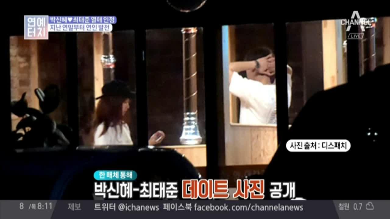 박신혜♥최태준 열애 인정, 비하인드 스토리 공개