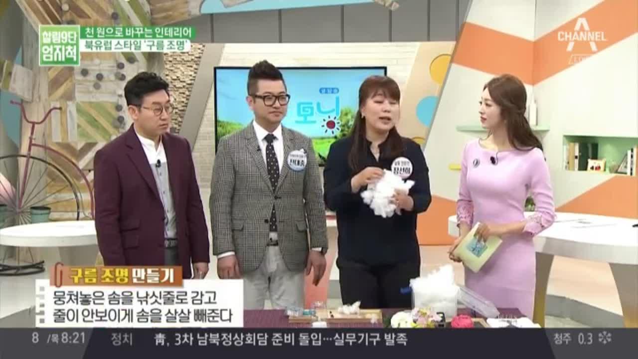 북유럽 스타일 '구름 조명', 천 원으로 만들다?