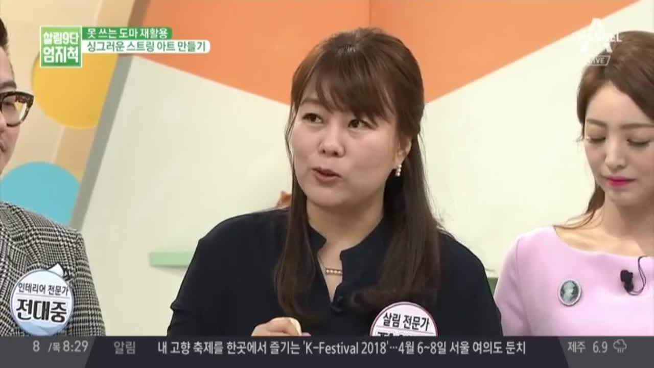 못 쓰는 도마 재활용, '스트링 아트' 소품