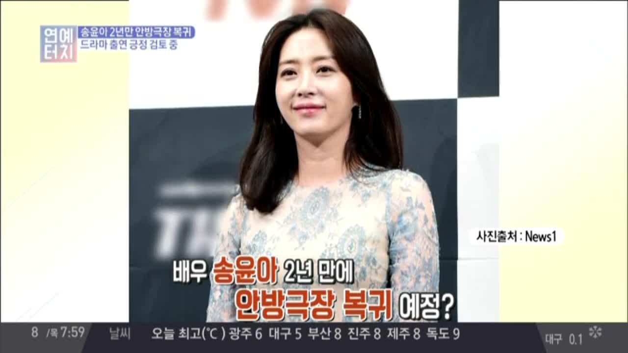 송윤아, 2년만에 드라마 복귀