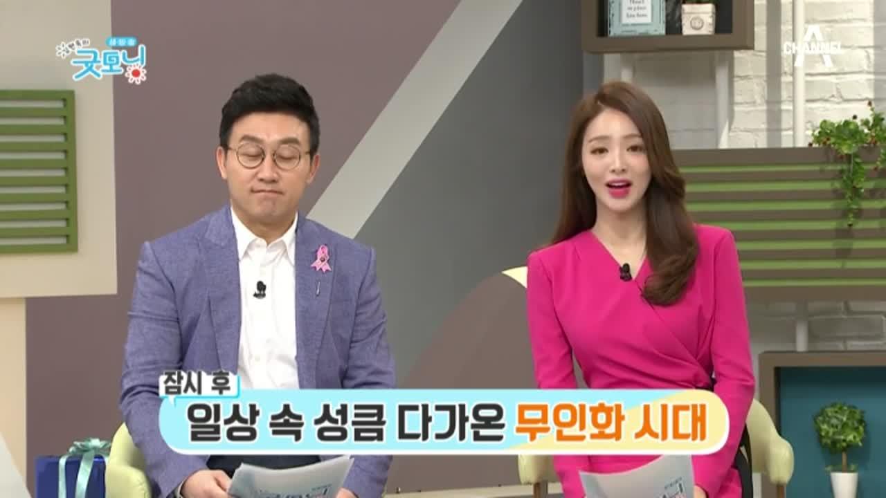 김현욱의 굿모닝 376회