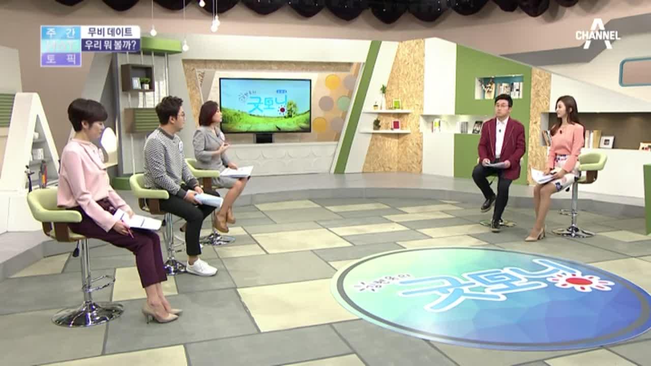 김현욱의 굿모닝 379회