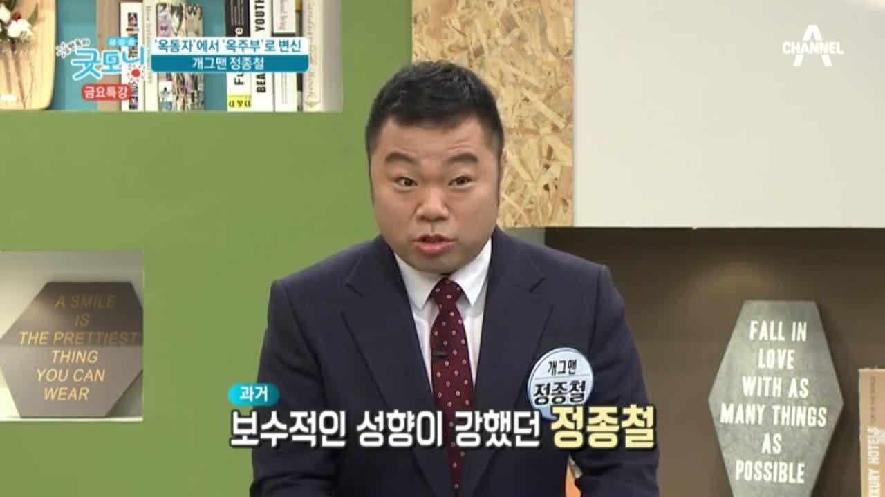 김현욱의 굿모닝 391회