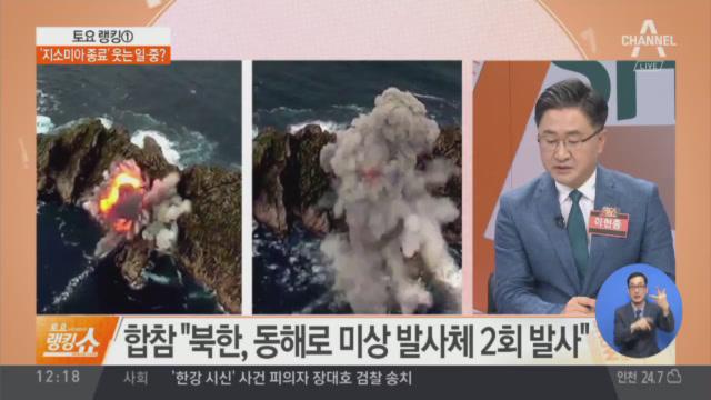 北, 동해에 발사체 2발 발사…이달만 5번째