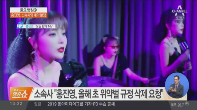 """""""광고주와 이면계약""""…홍진영, 소속사와 전속계약 소송"""
