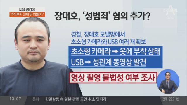 장대호 옷에 부착된 '초소형 카메라'…'성범죄' 정황?....