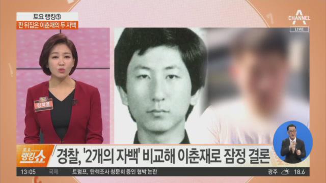 """판 뒤집은 이춘재의 자백…경찰 """"8차 사건 진범 틀렸다...."""