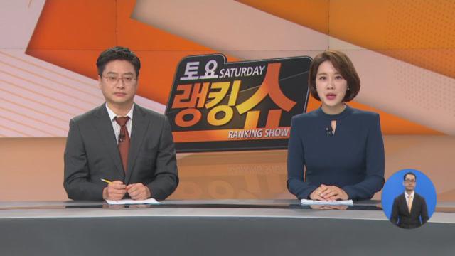 11월 16일 토요랭킹쇼 클로징
