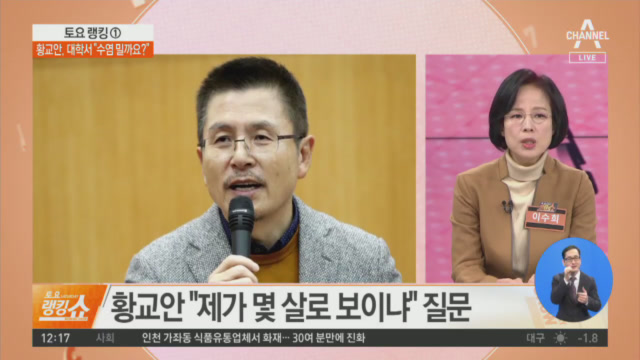 """황교안, 경제 특강서 """"한국은 좀 더 일해야 하는 나라...."""