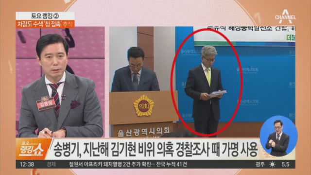 '김기현 첩보 제보' 송병기 검찰 조사 마치고 귀가