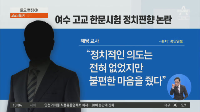 """""""조국·금태섭 관계는 배은망덕"""" 고교 시험문제 논란"""