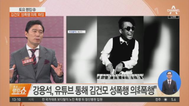 강용석, 유튜브 통해 김건모 '성폭행 의혹' 제기