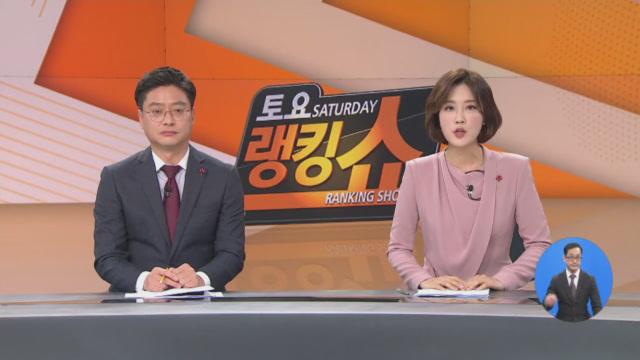 12월 7일 토요랭킹쇼 클로징