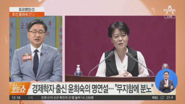 """""""저는 임차인입니다""""…윤희숙의 5분 연설 화제"""