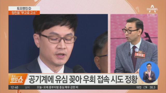 한동훈 카톡 비밀번호 '임의 변경' 논란