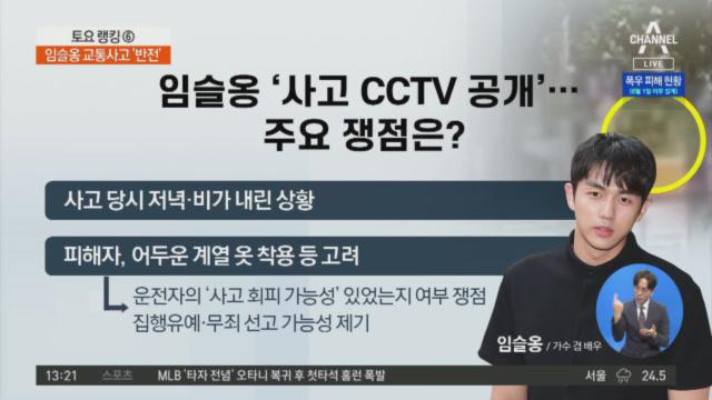 임슬옹 '사고 CCTV 공개'…주요 쟁점은?