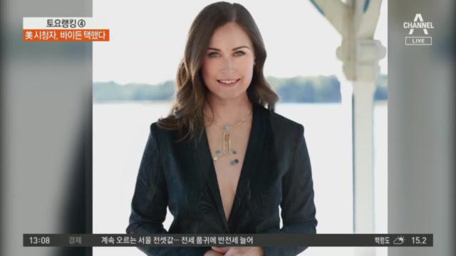 """핀란드 女 총리 패션 화보?…""""정치인 복장 부적절"""" 비판"""