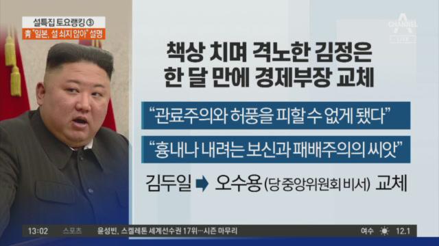 김정은, 책상 내리치며 '격노'…경제계획 비판