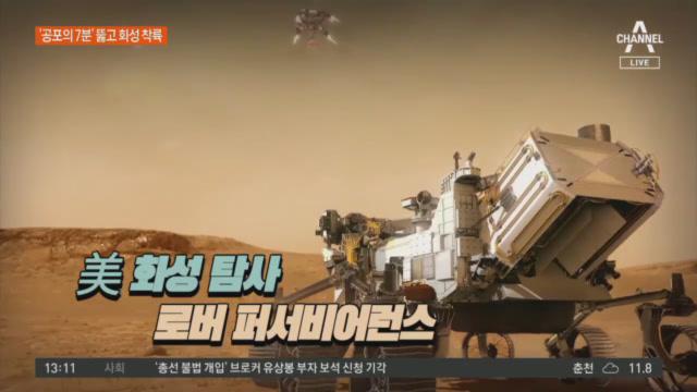 '공포의 7분' 뚫고 착륙…美, 화성에서 온 사진 공개