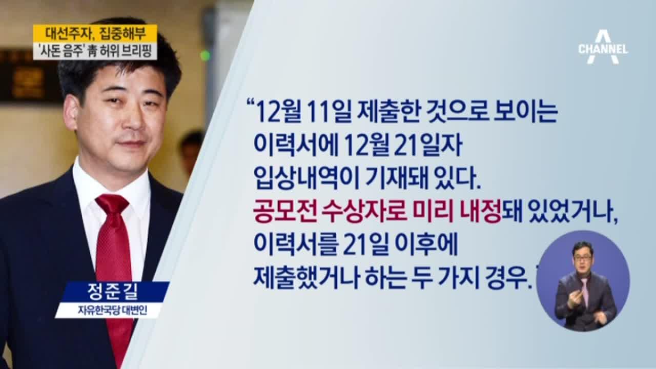 """文 측 """"선대위 구성 일방적 발표 유감"""""""
